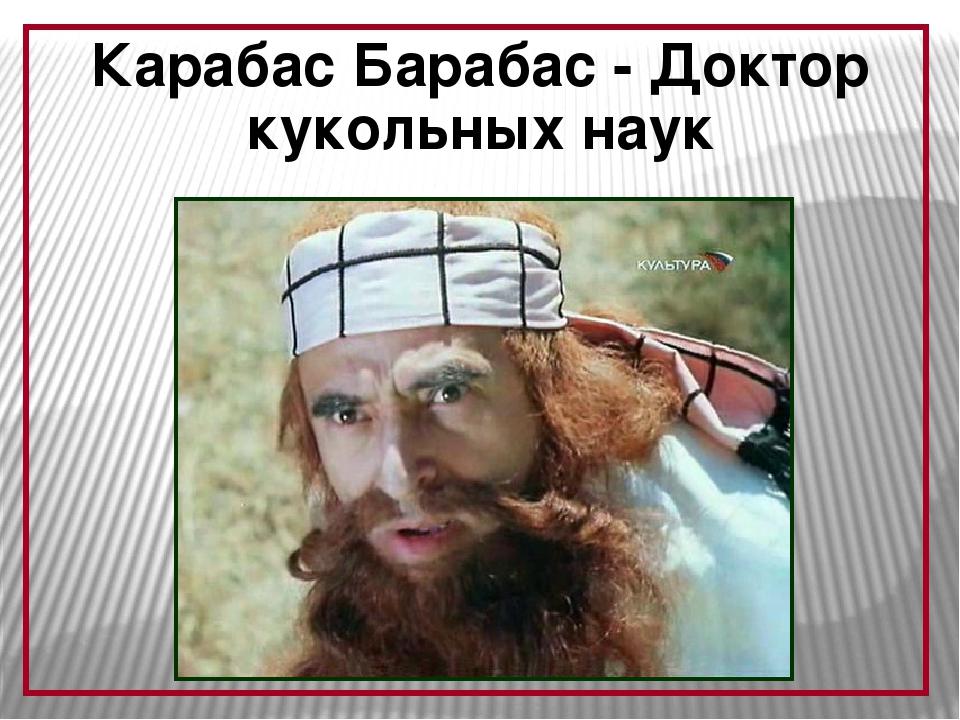Карабас Барабас - Доктор кукольных наук Образовательный портал «Мой университ...