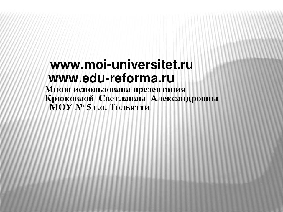 www.moi-universitet.ru www.edu-reforma.ru Мною использована презентация Крюк...