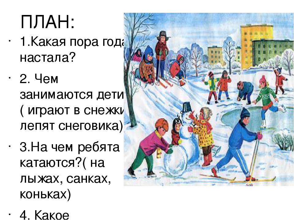 пригласительный сочинение по картинке про зиму вот