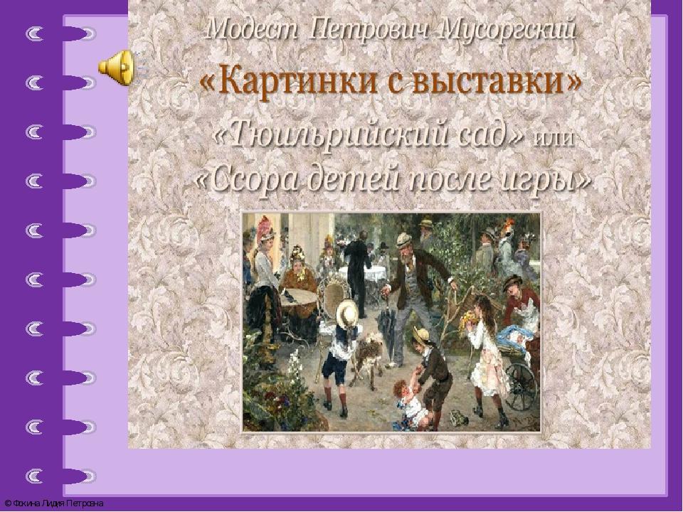 Римский корсаков картинки с выставки сюита