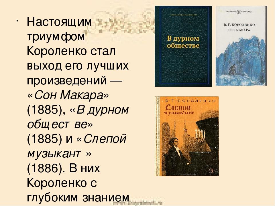 Настоящим триумфом Короленко стал выход его лучших произведений— «Сон Макара...
