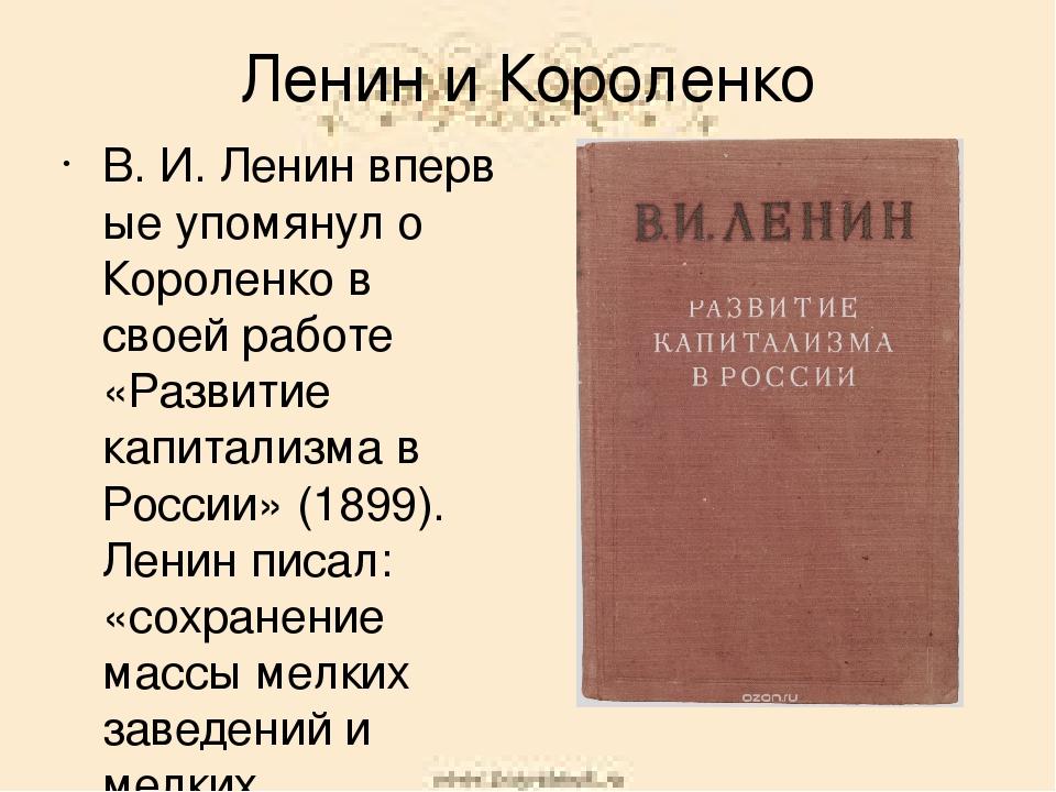 Ленин и Короленко В.И.Ленинвпервые упомянул о Короленко в своей работе «Ра...