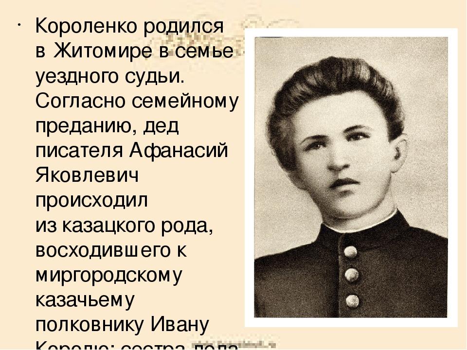 Короленко родился вЖитомирев семье уездного судьи. Согласно семейному преда...
