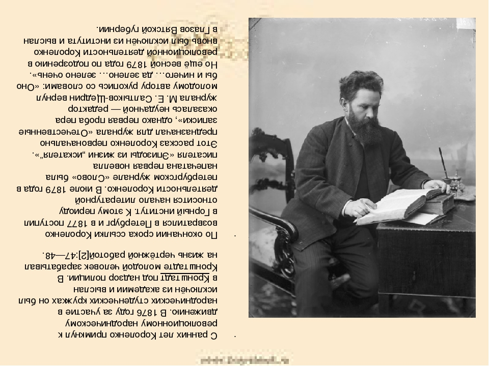 С ранних лет Короленко примкнул к революционномународническому движению. В1...