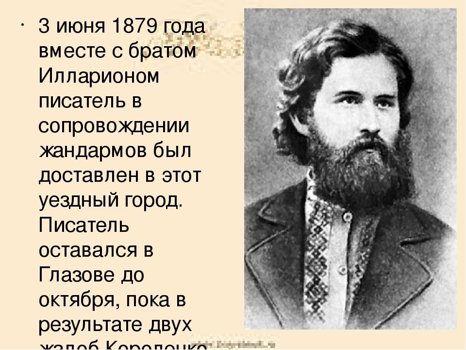 3 июня1879 года вместе с братом Илларионом писатель в сопровождении жандармо...