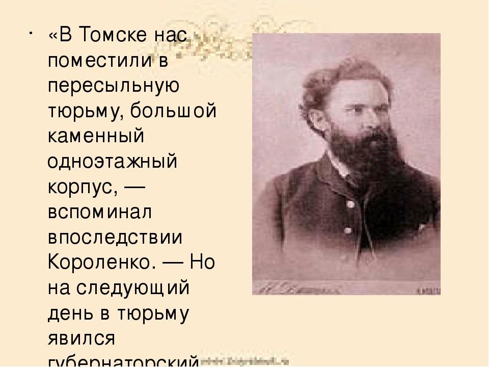 «В Томске нас поместили в пересыльную тюрьму, большой каменный одноэтажный ко...