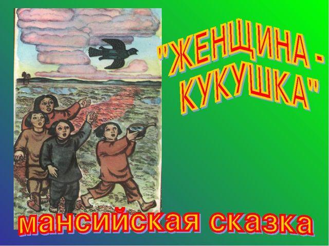 Хантыйская мелодия скачать
