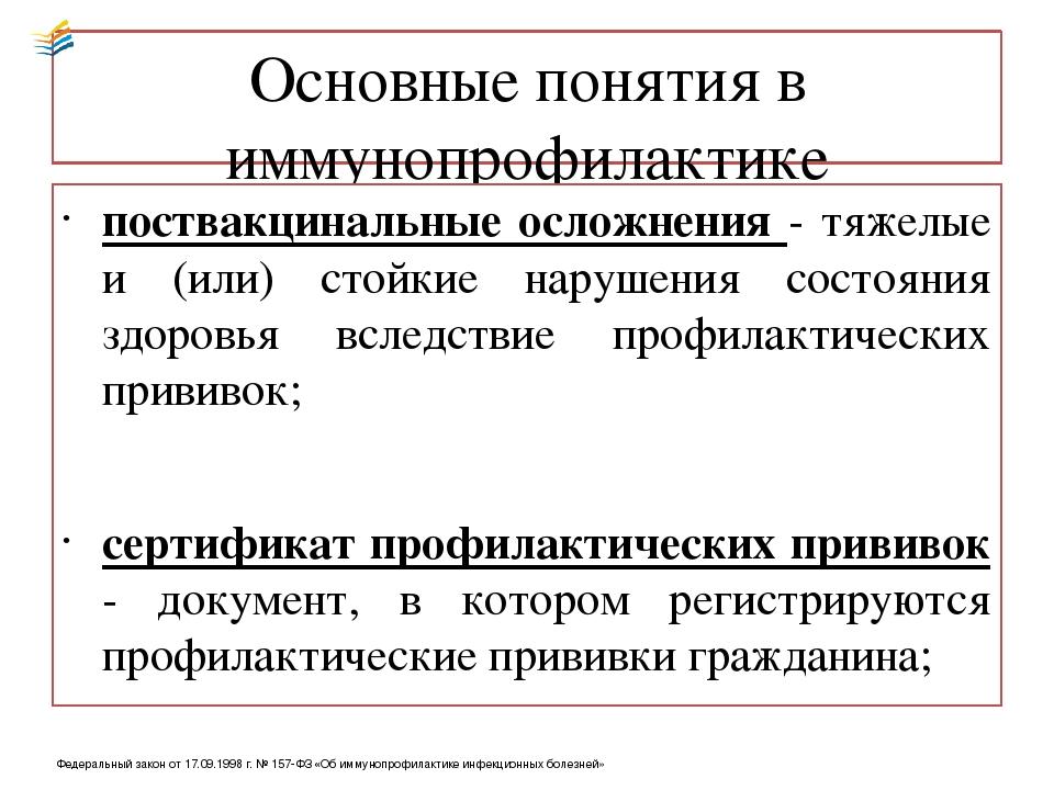 157 фз от 17 09 1998 действующая редакция