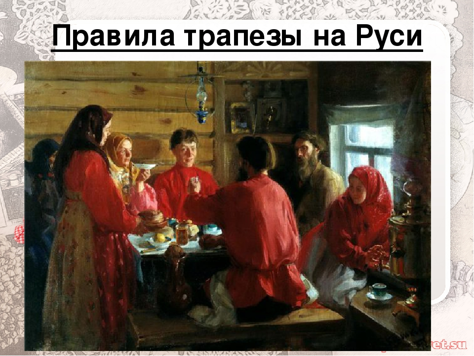 Правила трапезы на Руси