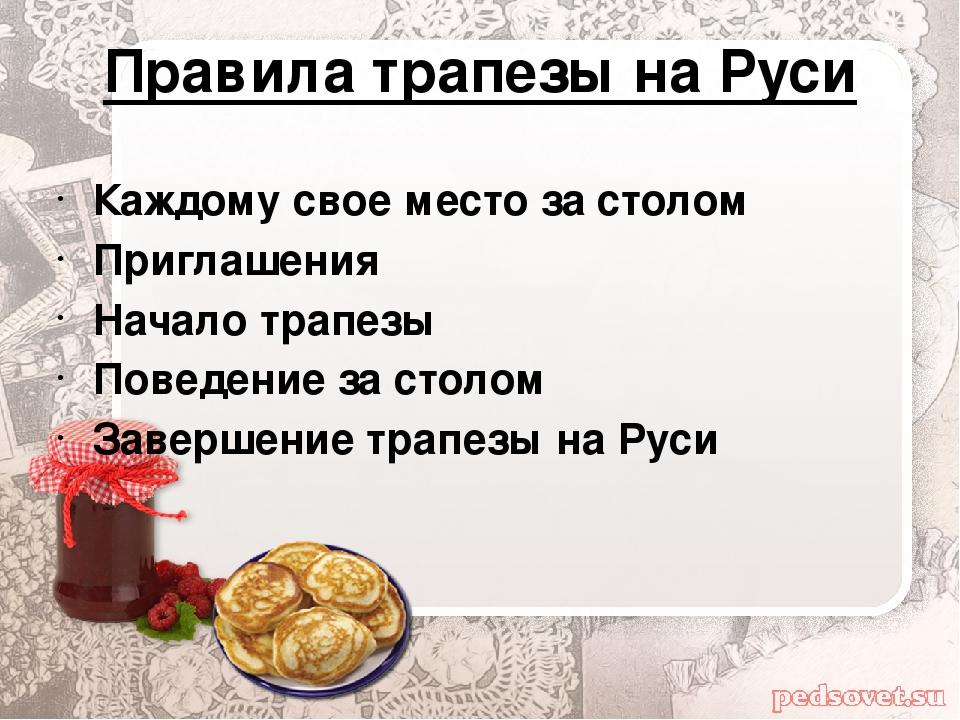 Правила трапезы на Руси Каждому свое место за столом Приглашения Начало трапе...