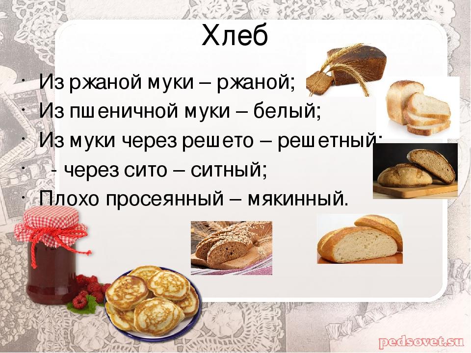 Хлеб Из ржаной муки – ржаной; Из пшеничной муки – белый; Из муки через решето...