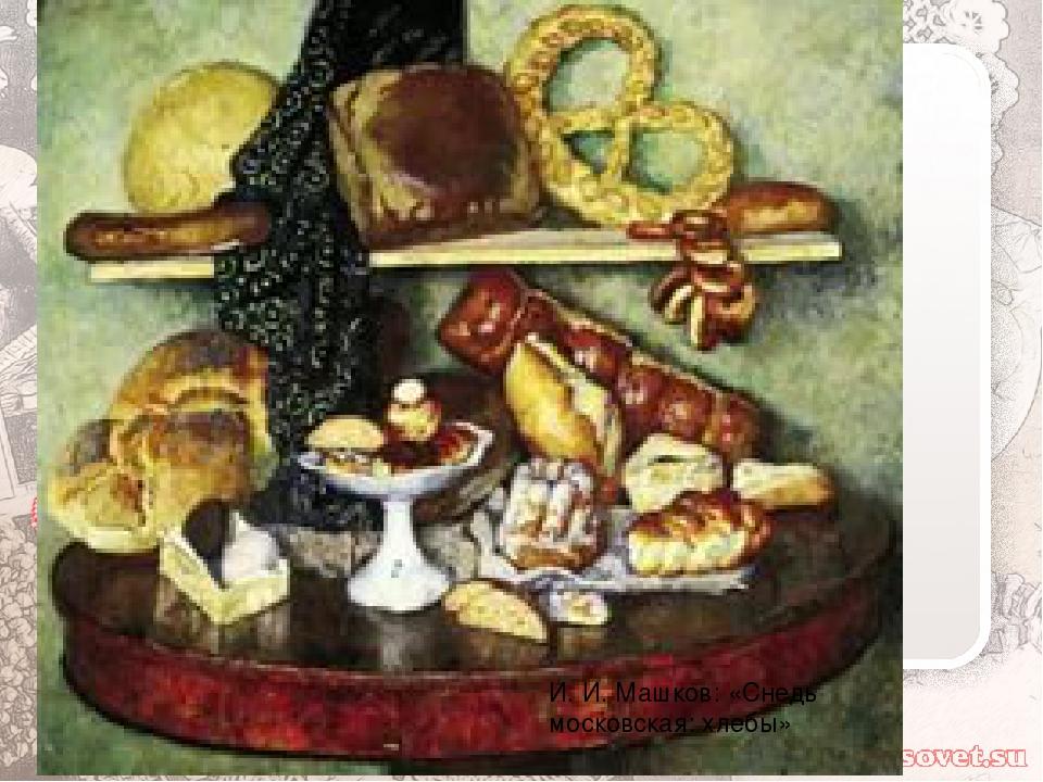 И. И. Машков: «Снедь московская: хлебы»