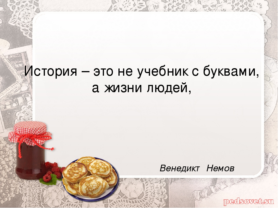 История – это не учебник с буквами, а жизни людей, Венедикт Немов