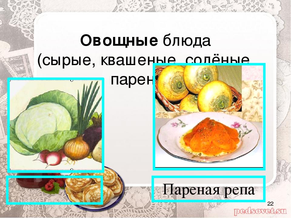 Овощные блюда (сырые, квашеные, солёные, пареные) Пареная репа