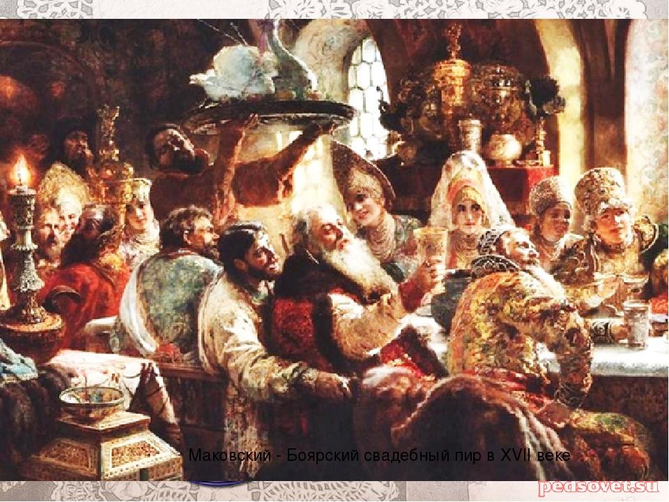 Маковский - Боярский свадебный пир в XVII веке