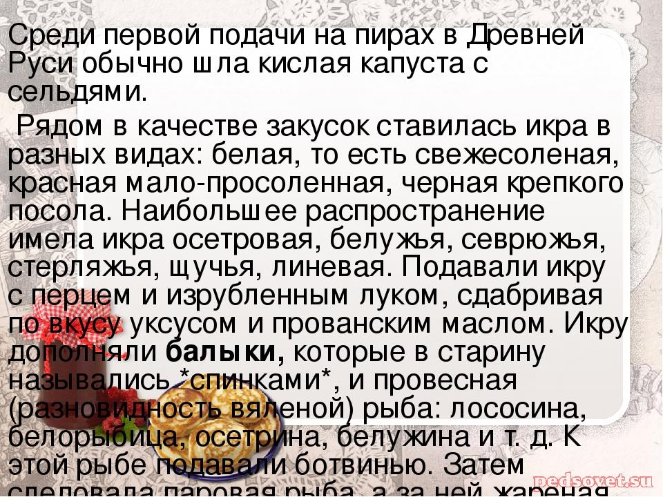 Среди первой подачи на пирах в Древней Руси обычно шла кислая капуста с сель...