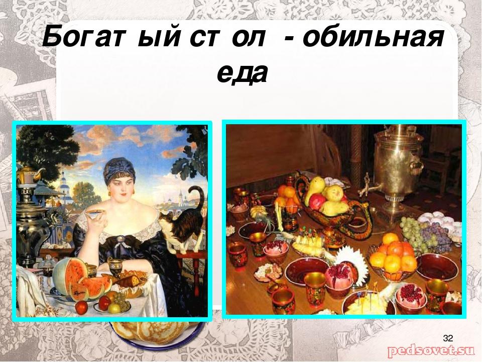 Богатый стол - обильная еда