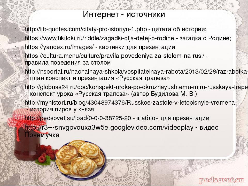 Интернет - источники http://lib-quotes.com/citaty-pro-istoriyu-1.php - цитата...
