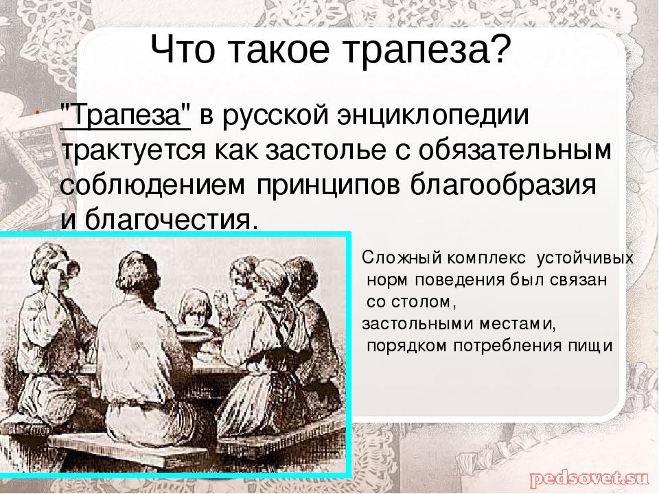 """Что такое трапеза? """"Трапеза"""" в русской энциклопедии трактуется как застолье с..."""