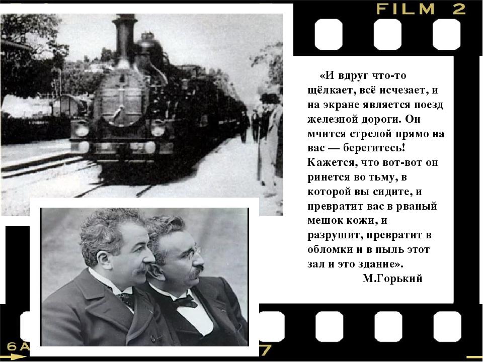 «И вдруг что-то щёлкает, всё исчезает, и на экране является поезд железной д...
