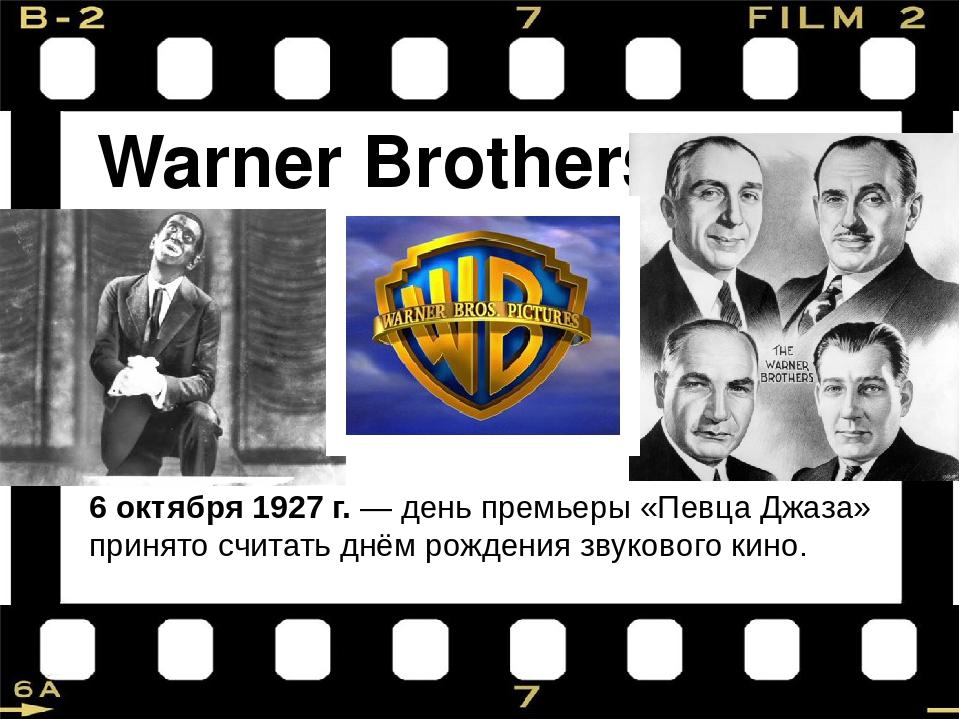 Warner Brothers 6 октября 1927 г. — день премьеры «Певца Джаза» принято счит...