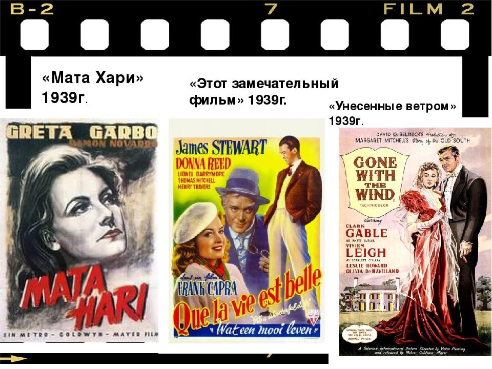 «Мата Хари» 1939г. «Этот замечательный фильм» 1939г. «Унесенные ветром» 1939г.