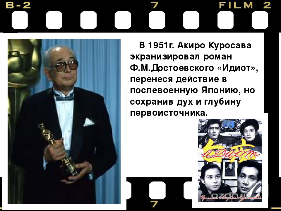В 1951г. Акиро Куросава экранизировал роман Ф.М.Достоевского «Идиот», перене...