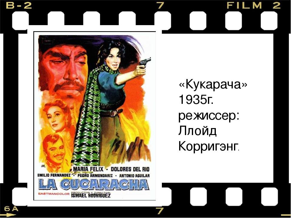 «Кукарача» 1935г. режиссер: Ллойд Корригэнг.