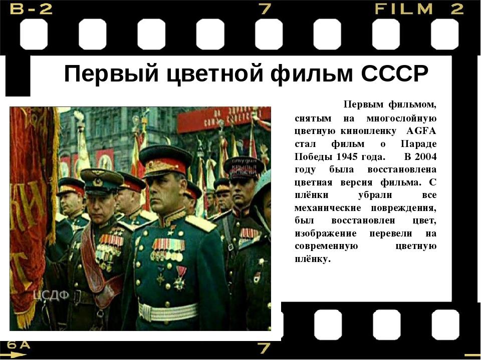 Первым фильмом, снятым на многослойную цветную кинопленку АGFA стал фильм о...