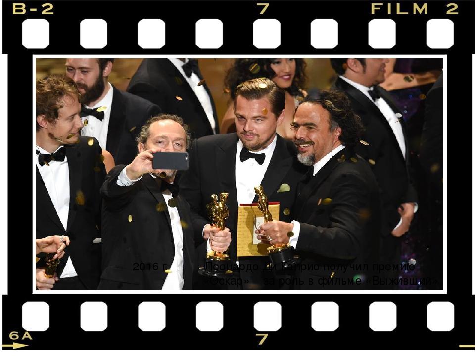 2016 г. Леонардо Ди Каприо получил премию «Оскар» за роль в фильме «Выживший»