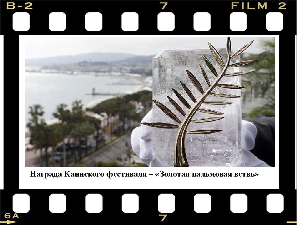 Награда Каннского фестиваля – «Золотая пальмовая ветвь»