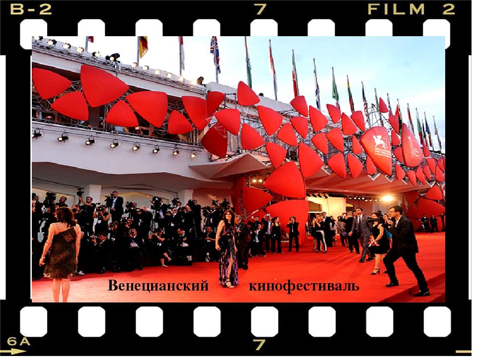 Венецианский кинофестиваль