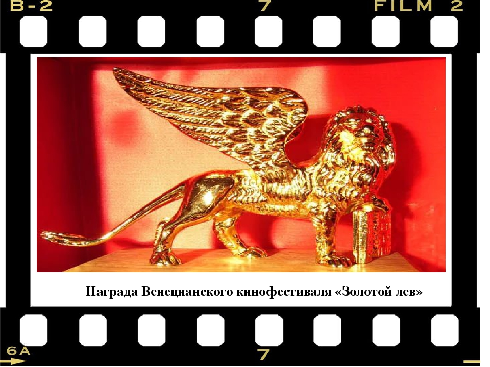 Награда Венецианского кинофестиваля «Золотой лев»