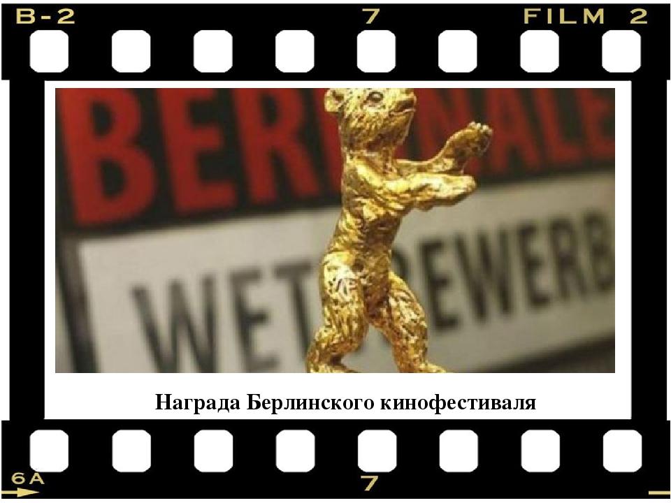 Награда Берлинского кинофестиваля