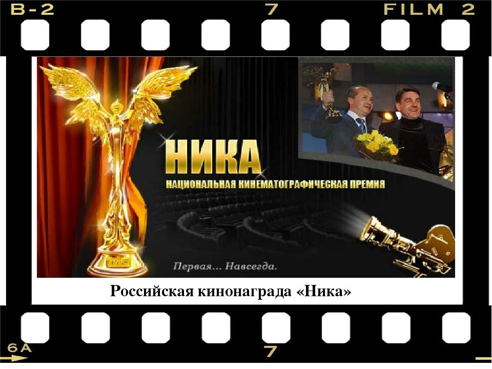 Российская кинонаграда «Ника»