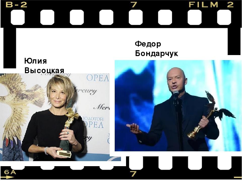 Юлия Высоцкая Федор Бондарчук