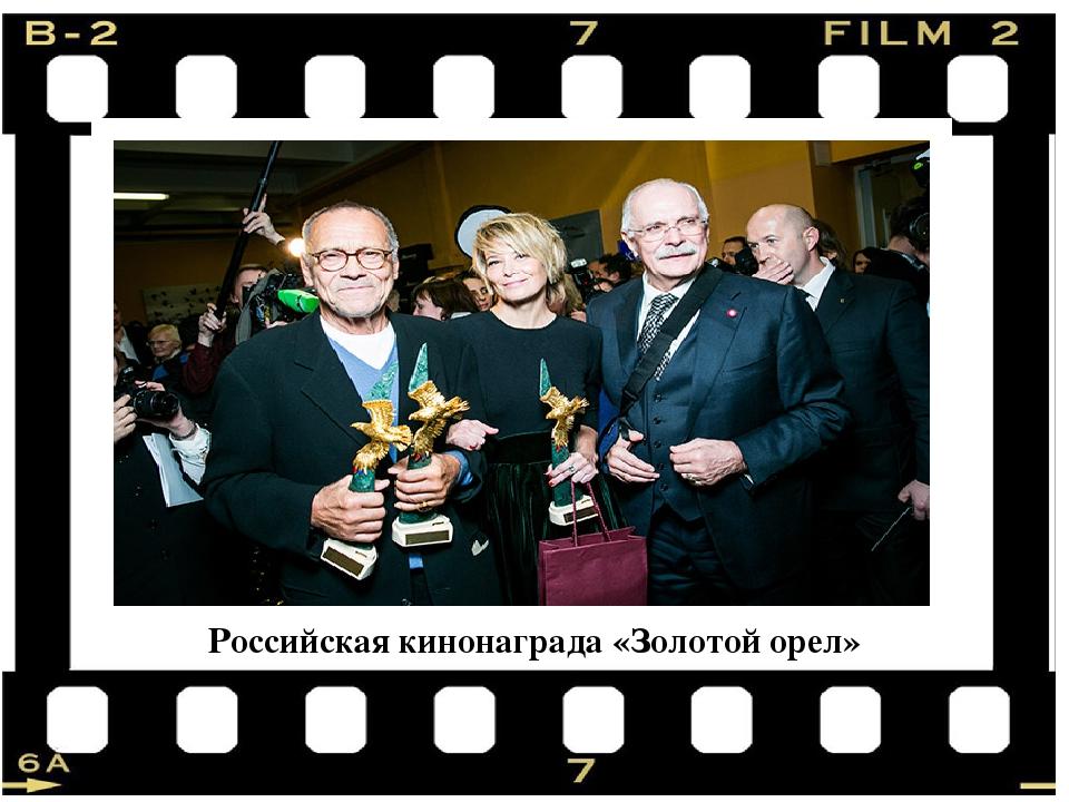 Российская кинонаграда «Золотой орел»