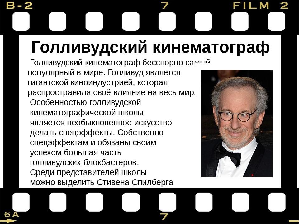 Голливудский кинематограф Голливудский кинематограф бесспорно самый популярны...