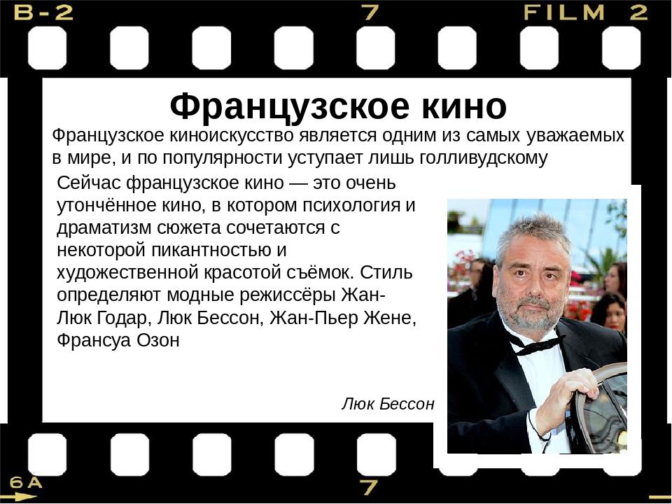 Французское кино Французское киноискусство является одним из самых уважаемых...