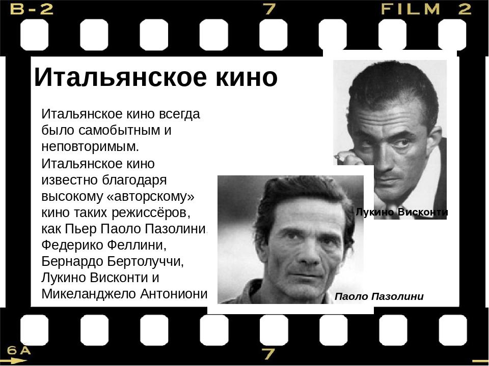 Итальянское кино Итальянское кино всегда было самобытным и неповторимым. Итал...