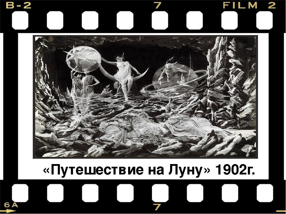 «Путешествие на Луну» 1902г.