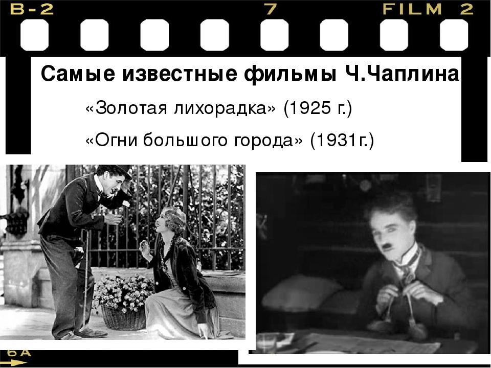 Самые известные фильмы Ч.Чаплина «Золотая лихорадка» (1925 г.) «Огни большог...