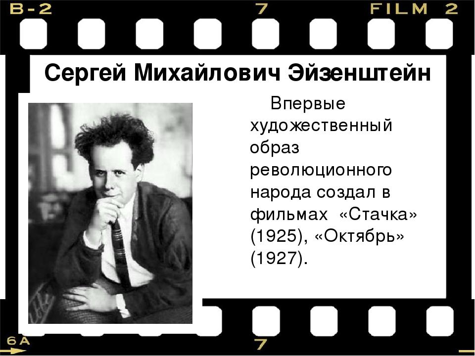 Серге́й Миха́йлович Эйзенште́йн Впервые художественный образ революционного н...