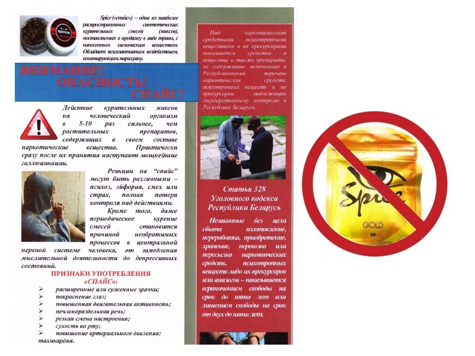 Спайс черноболь Синтетика пробы Балаково