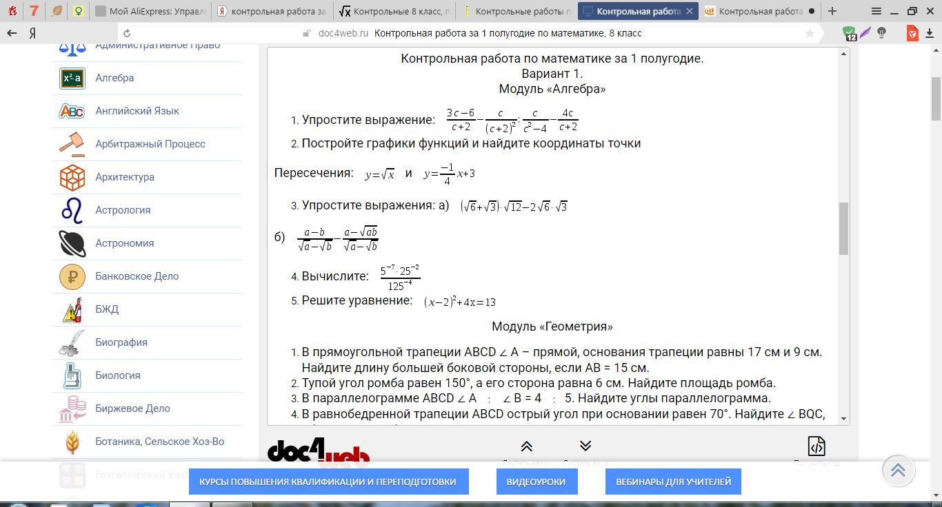 класс математика административная контрольная работа hello html mc3fa447 png
