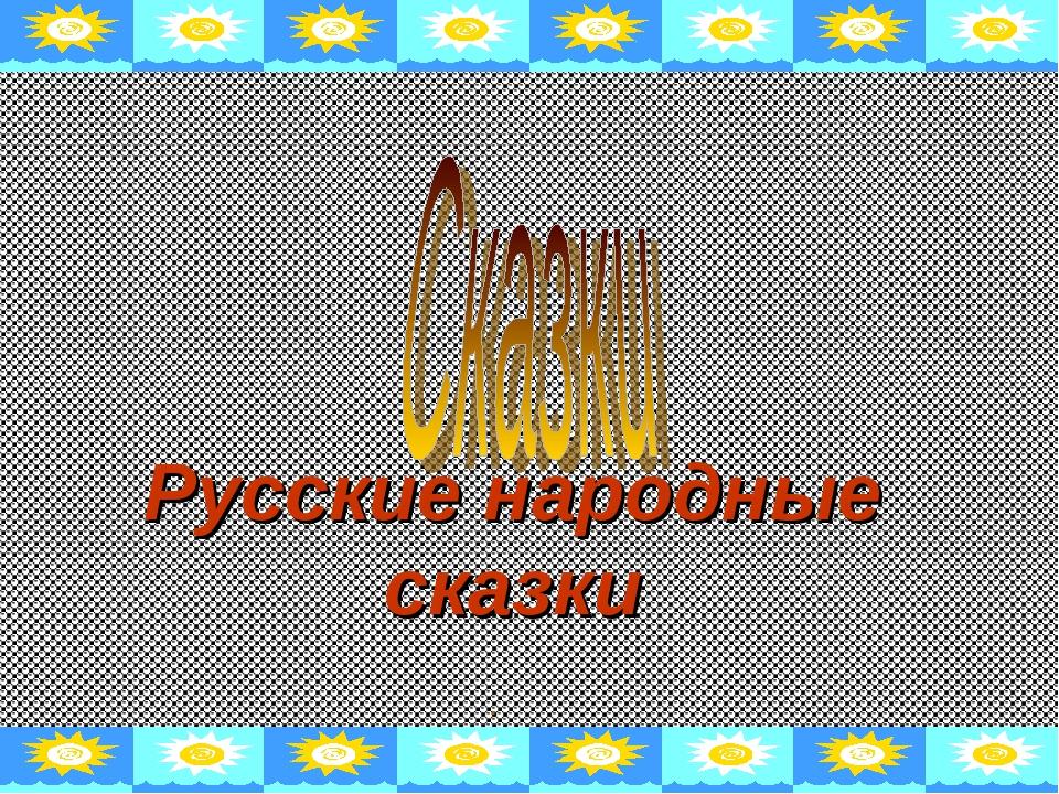 Русские народные сказки .