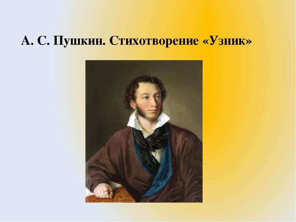 Стихотворение пушкина узник картинки