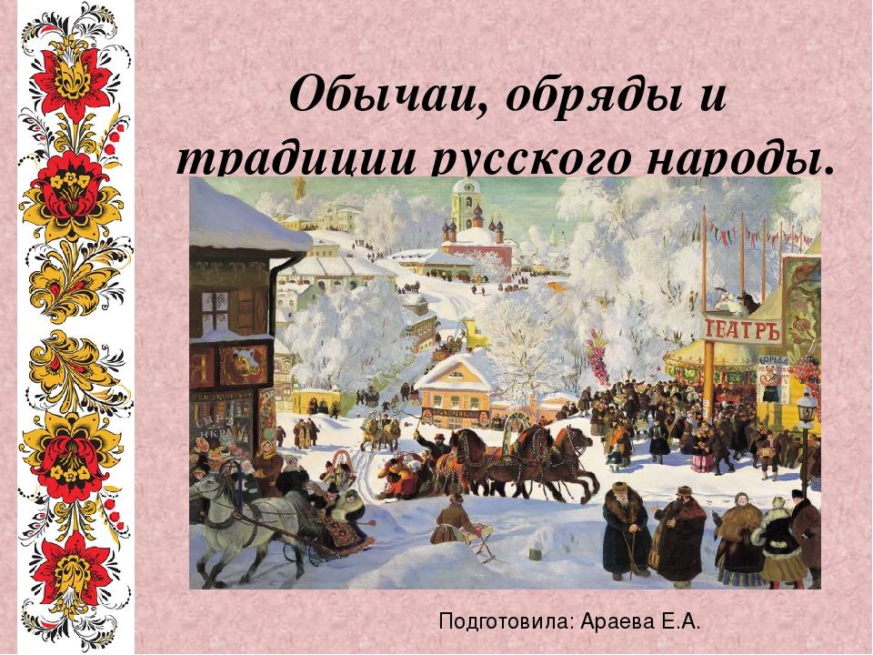 картинки на тему русские народные традиции ребенка или любимого