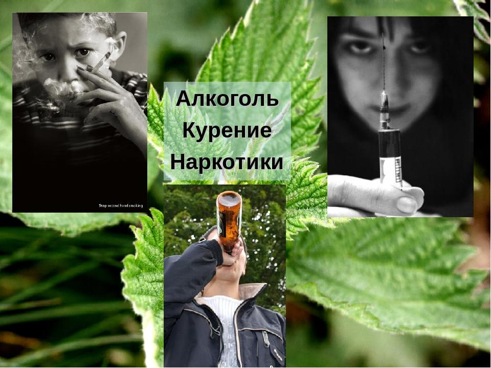 Картинки курение алкоголь наркомания