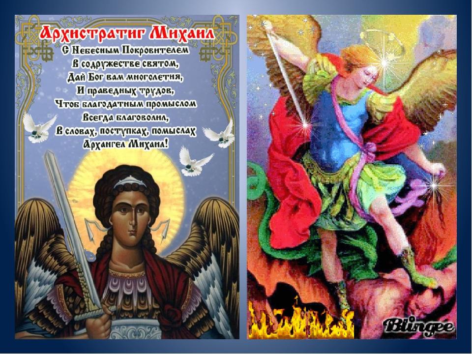 Сделать открытку, с днем архангела михаила картинки поздравительные